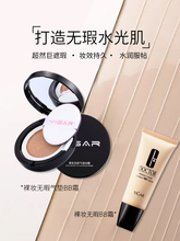 Air cushion BB cream, naked makeup, concealer, durable, waterproof and sweat resistant.