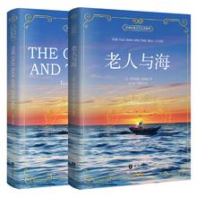 英文版 海明威 双语读物英语阅读书籍世界名著小说书 中英文对照书初高中大学英语课外读物经典 老人与海 中文版 文学正版