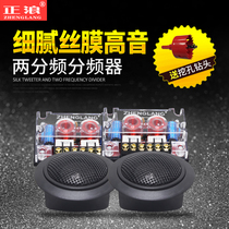 丝膜高音仔分频器无损安装 车载高音头汽车影音改装 高音球 喇叭