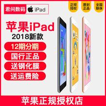 现货速发/送钢化膜/12期分期 2018新款 Apple/苹果 iPad 2018款9.7英寸新款平板电脑ipad2018新款