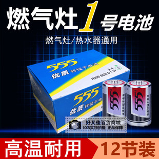 555大号电池1号电池热水器燃气灶 555锌锰干电池虎头电池12节 包邮