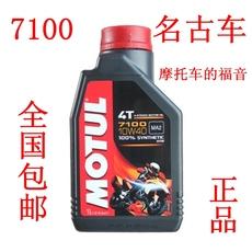 摩特(MOTUL)7100 4T 酯类全合成4冲程摩托车机油10W-40 SN级 1L