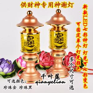 佛教七彩财神灯价格图片