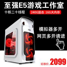 至强E5 2670八核4G独显组装台式电脑主机游戏多开工作室非i5/i7