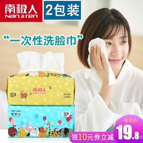 南极人洗脸巾女一次性毛巾抽取式棉柔斤美容洁面巾擦脸巾家用2包