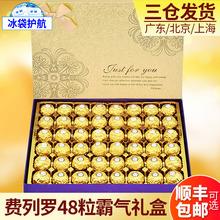 送女友中秋节送礼物进口费力罗生日浪漫零食 费列罗巧克力礼盒装