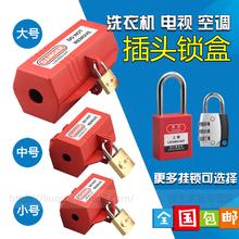限电锁儿童断电锁 包邮 插头锁盒 空调电视洗衣机电源插头锁具 送锁