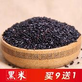 老郭 黑糯米 无染色黑香米250g 包邮 黑米 五谷杂粮放心粗粮黑大米
