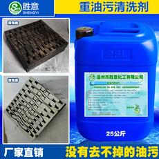 胜意油重油污清洗剂机床油烟机油污净除油剂乳化剂工业油污清洁剂