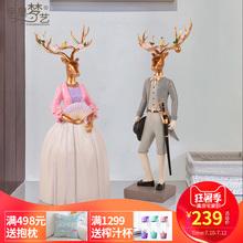饰品新婚结婚礼物 北欧鹿树脂摆件创意家居玄关可爱儿童房间艺术装