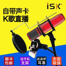 ISK im6唱吧全民K歌手机麦克风电脑电容麦直播话筒苹果安卓带声卡