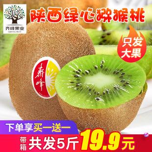 齐峰奇异果陕西弥猴桃当季绿心猕猴桃大果孕妇水果猕猴桃新鲜 包邮