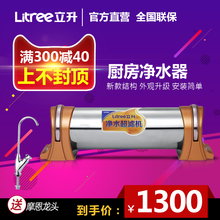 立升家用厨房净水器直饮机净化器5C每满300立减40送摩恩净水龙头