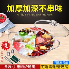 304不锈钢鸳鸯锅火锅锅加厚火锅盆 家用带盖边炉涮锅电磁炉专用锅