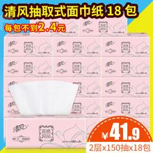 清风抽纸质感纯品2层150抽18包软抽纸巾面巾纸餐巾纸家庭装特惠