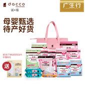 dacco三洋待产包孕妇产妇冬季入院全套母子组合月子待产用品套装