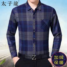 太子龙中年男士保暖寸衬衫冬天加绒加厚格子老年人男装商务衬衣土