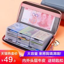 女式卡包韩国多卡位真皮手拿钱包名片包60卡位大容量卡套夹卡片包