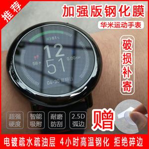 华米智能手表钢化玻璃膜 小米Amazfit运动手表防爆膜保护膜全屏膜手表钢化膜