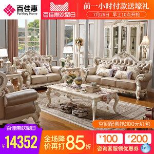 欧式沙发组合123真皮雕花实木别墅大户型客厅沙发<span class=H>家具</span>小奢华简欧