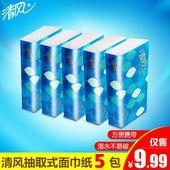 清风抽纸批发促销家用家庭装面巾纸抽卫生纸2层100抽5包