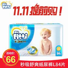 菲比秒吸舒爽纸尿裤L84片干爽透气男女宝婴儿秋季夜用不漏尿不湿