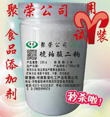 正品保证 琥珀酸二钠 干贝素食品级增味剂 调味剂 增鲜剂100g分装