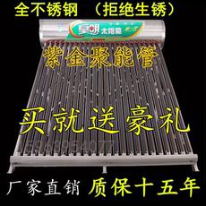 太阳能热水器家用全自动光电两用加厚保温水箱304不锈钢内胆