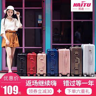 铝框行李箱男潮韩版密码箱子行李箱女大容量拉杆箱万向轮20寸个性
