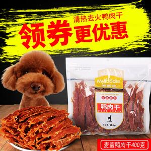 麦富迪鸭肉干400g泰迪狗狗零食宠物鸭胸肉鸭肉条训犬狗奖励全犬种