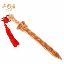 异客居 桃木剑挂件桃木雕刻貔貅聚宝盆剑挂件家居工艺品挂件