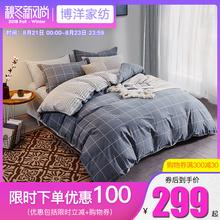 博洋家纺四件套纯棉全棉1.5米1.8m简约条格春季床品男士被套床单