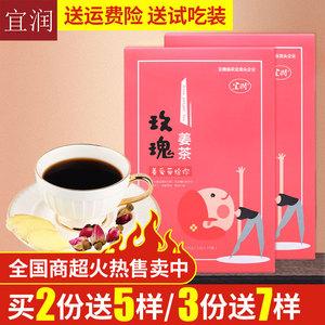 宜润云南玫瑰红糖姜茶速溶袋装240g 姜糖老姜汤大姨妈黑糖姜茶