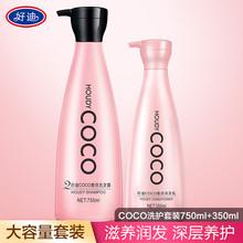 香芬润发乳350ml护发乳素持久留香 好迪COCO柔润丝滑洗发水750ml