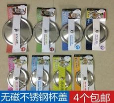日本无磁不锈钢杯盖 防尘保温马克杯盖彩色水杯盖子玻璃杯盖碗盖
