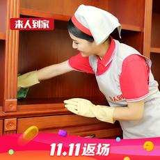 【来人到家】高端家具保养保洁服务 家政保洁 钟点工上门清洁服务