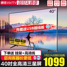 kktv K40 康佳40吋液晶电视机平板智能网络WiFi高清电视机42 43