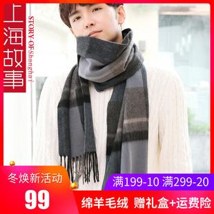 上海故事2018新款羊毛羊绒围巾男生韩版百搭简约男朋友礼物礼盒装