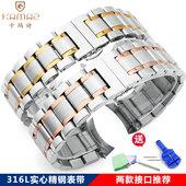 弧口手表带钢带男女不锈钢表带代用浪琴/天王/美度/通用蝴蝶扣链