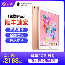 Apple/Apple iPad 2018 9 9.7-inch WiFi new tablet 32G/128G authentic Guoxing new product official authorized flagship