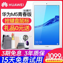 送金士顿64G内存卡 Huawei 华为平板M5青春版8.0英寸 4G可通话安卓电脑二合一WiFi全网通华为8寸平板