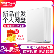 HIKVISION/Haikangwei idle disk H101 H90 family private cloud Baidu cloud disk NAS single disk network cloud storage server network storage hard disk