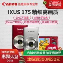 175数码 佳能 相机旅游长焦照相机小型迷你普通家用高清卡片机 Canon IXUS 便携式学生微型自拍傻瓜大变焦相机