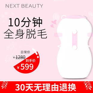 NEXT BEAUTY家用脱唇毛腋下女士阴毛光子脱毛仪冰点激光脱毛仪器
