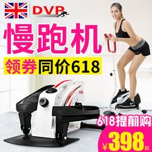 英国DVP踏步机家用减肥机慢跑迷你椭圆机跑步机踩踏板机健身器材