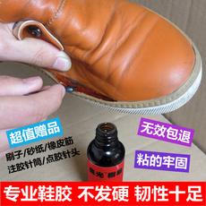 鞋厂专用 补鞋胶 粘鞋胶 修鞋胶运动皮革真皮鞋软性防水强力胶水