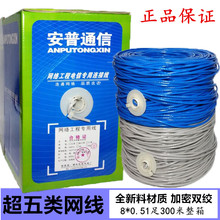 Anfangxinchao Category Five Network Wire Pure Copper Monitoring Network Wire 0.5 Oxygen-free Copper Household Wire 300m Box Free of Domestic Freight