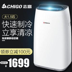 Chigo/志高 KY-36A移动空调单冷大1.5匹立式柜机家用客厅一体机