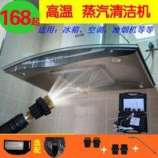 高温高压蒸汽清洗机多功能家用空调油烟机清洁工具电洗车消毒设备