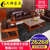 六郎黄牛皮沙发客厅高档牛皮组合套装海棠木新中式实木住宅家具